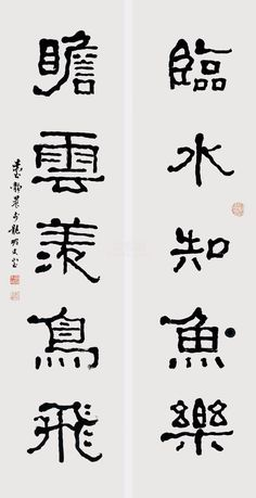 Chinese Typography, Typography Logo, Lettering, Chinese Brush, Chinese Art, Calligraphy Fonts, Caligraphy, Poems By Famous Poets, Chinese Patterns