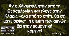 Αν ο Χάνιμπαλ ήταν από την Θεσσαλονίκη και έλεγε στην Κλαρίς «έλα από το σπίτι, θα σε μαγειρέψω», η σιωπή των αμνών θα ήταν ρομαντική κομεντί Funny Greek, Have A Laugh, Lol, Just For Laughs, Life Is Good, Funny Quotes, Jokes, Funny Shit, Humor