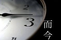 「而今」(にこん)という言葉があります。 「今」という時間がある。 私たちはそんな今を生きているわけですが、実はその「今」は、意識した瞬間にもう過去になっていることを知っていましたか? (中略) 「今を生きる」。 この積み重ねこそが、充実した人生につながるのです。