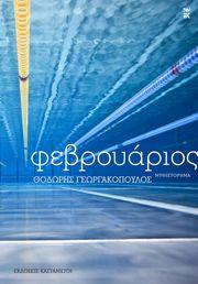"""Ο """"Φεβρουάριος"""" είναι ένα μυθιστόρημα του Θοδωρή Γεωργακόπουλου. Γράφτηκε το Φεβρουάριο του 2012. Από την 1η μέχρι τις 29 Φεβρουαρίου, το βιβλίο ανέβαινε σ' αυτό εδώ το site, ένα κεφάλαιο την ημέρα....."""