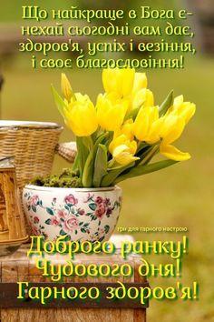 Coffee Time, Good Morning, Plants, Ukraine, Quotes, Buen Dia, Quotations, Bonjour, Coffee Break