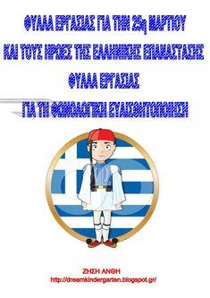 Το νέο νηπιαγωγείο που ονειρεύομαι : Φύλλα εργασίας για τους ήρωες της Ελληνικής Επανάστασης και την 25η Μαρτίου 25 March
