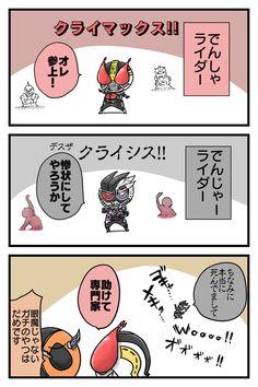 Hollow@ダブルミーニングアンデッド(@bluetrump04)さん | Twitter Kamen Rider Ex Aid, Marvel Cinematic, Ranger, Kawaii, Hero, Fan Art, Comics, Cute, Anime