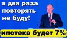 Последнее предупреждение Путина - Ипотека должна быть 7%   Pravda GlazaR...