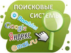 poiskovye-sistemy.jpg (800×600)