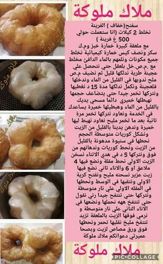 Arabic Dessert, Arabic Sweets, Moroccan Bread, Pie Recipes, Cooking Recipes, Algerian Recipes, Arabian Food, E 500, Macaroon Recipes