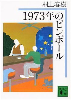 1973年のピンボール (講談社文庫)   村上 春樹 http://www.amazon.co.jp/dp/4061831003/ref=cm_sw_r_pi_dp_EUmrub1ZGMM73