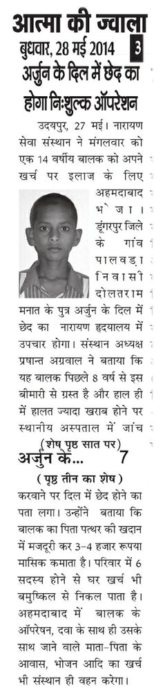 #NarayanSevaSansthan has taken responsibility for operation of a poor child suffering with heart hole from 8 years.
