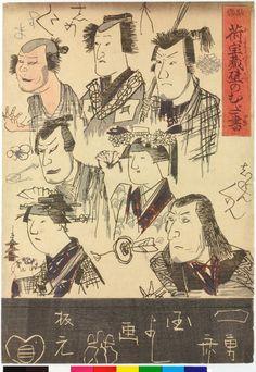 Image gallery: Nitakara-gura kabe no mudagaki 荷宝蔵壁のむだ書 (Storehouse of Treasured Goods: Scribblings on the Wall)