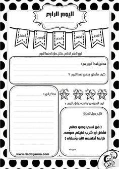 Pin Von سنا الحمداني Auf قراءات Ramadan Fur Kinder Fest Des Fastenbrechens Ramadan Dekorationen