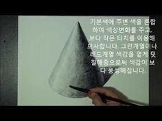 원기둥 채색 Cylindrical watercolor - YouTube