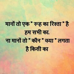 """Mano to ek """"Ruh ka rishta"""" Hai Trust Me Quotes, Shyari Quotes, Motivational Picture Quotes, Reality Quotes, People Quotes, Words Quotes, Best Quotes, Funny Quotes, Inspirational Quotes"""