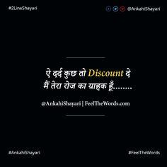 ऐ दर्द कुछ तो Discount दे    #Shayari #AnkahiShayari #SadShayari #FeelTheWords