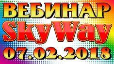 Вебинар 07.02.2018  - Всё Самое Актуальное и Интересное в Мире SkyWay. И...