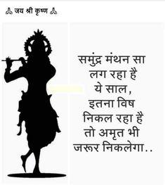 Jai Shree Krishna, Dil Se, Favorite Things, Religion, Spirituality, Journey, Quotes, Movie Posters, Movies