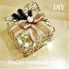 99 отметок «Нравится», 66 комментариев — Creative•Dekor•DIY•М-классы (@ichlora) в Instagram: «Приманиваю волшебство! Как настроение? Уже хочется начинать украшать и готовить праздничное…» Gift Wrapping, Gifts, Gift Wrapping Paper, Presents, Wrapping Gifts, Favors, Gift Packaging, Gift