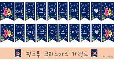 #크리스마스 #가랜드#겨울가랜드 #겨울환경구성환경구성,가랜드도안,겨울메모지,겨울이름표등 다양하게... Playing Cards, Playing Card Games, Game Cards, Playing Card