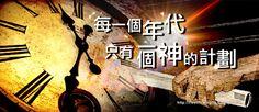 . 2010 - 2012 恩膏引擎全力開動!!: 每一個年代只有一個神的計劃