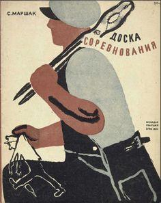 By Vladimir Lébedev, 1931, Doská sorevnovániya, Tablón de méritos.