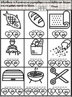 Το σύννεφο έφερε βροχή. 234 φύλλα εργασίας για ευρύ φάσμα δεξιοτήτων … Greek Language, Special Education, Elementary Schools, Playing Cards, Learning, Greek, Primary School, Playing Card Games, Studying