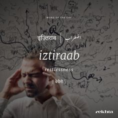 Aaj kyu tum me itni izitraab hai . Urdu Words With Meaning, Hindi Words, Urdu Love Words, Words To Use, Hindi Quotes, Cool Words, Word Meaning, One Word Quotes, Foreign Words
