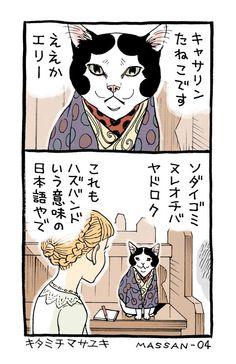 北道正幸 @kitamichi  ·  10月14日 そんないわんといて。#マッサン絵 #マッサン絵展示用