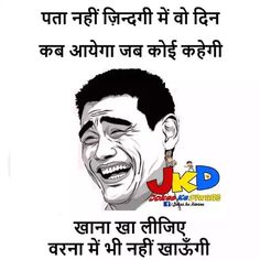 Nice Jokes Quotes, Hindi Quotes, True Quotes, Funny Quotes, Memes, Funny Jokes In Hindi, Weird Facts, Crazy Facts, Funny Bunnies