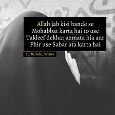 yup me ❤️ Imam Ali Quotes, Hindi Quotes On Life, Allah Quotes, Truth Quotes, Life Quotes, Islamic Images, Islamic Love Quotes, Muslim Quotes, Islamic Pictures