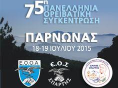 Laconialive.gr – Η ενημερωτική ιστοσελίδα της Λακωνίας, Νέα και ειδήσεις