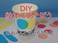 あおくんときいろちゃんの絵本おもちゃで遊ぼう 簡単紙コップ工作 - YouTube