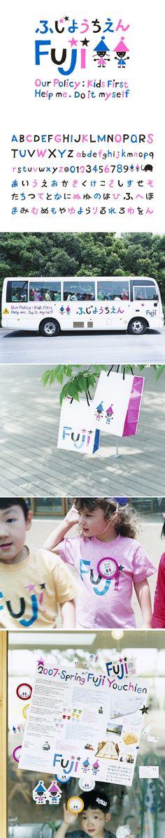 Fuji Kindergarden | 佐藤可士和 Kashiwa Sato, 2004