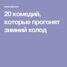 20 комедий, которые прогонят зимний холод Movies To Watch, Books, Chilling, Amazing, Creative, Cinema Movie Theater, Livros, Book, Libros