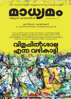 Madhyamam Weekly Malayalam Magazine - Buy, Subscribe, Download and Read Madhyamam Weekly on your iPad, iPhone, iPod Touch, Android and on the web only through Magzter
