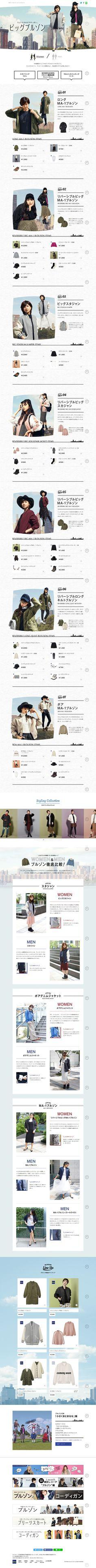 ちょい大きめが今年っぽい。ビッグブルゾン【ファッション関連】のLPデザイン。WEBデザイナーさん必見!ランディングページのデザイン参考に(シンプル系)