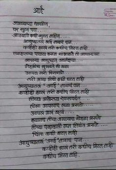 Marathi Quotes What is April how come it a laugh, how long has it Mother Poems, Mom Poems, Mothers Day Poems, Happy Mother Day Quotes, Mother Quotes, Mother Birthday Quotes, Birthday Poems, One Word Quotes, Poem Quotes
