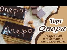 Рецепт нежный Торт Опера Cake Opera detailed recipe - YouTube Bread, Desserts, Youtube, Food, Cakes, Tailgate Desserts, Deserts, Cake Makers, Brot