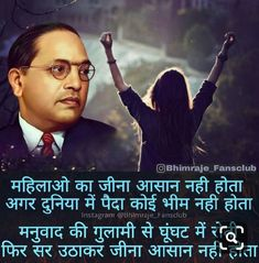 B R Ambedkar, Blur Photo Background, Download Wallpaper Hd, Frame Gallery, Gernal Knowledge, Photo Quotes, Photo Backgrounds, Hd Images, Fans