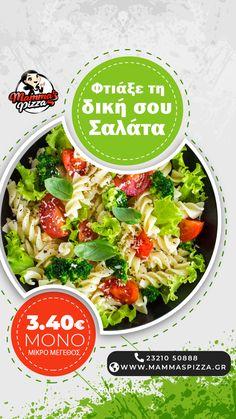 με ποικίλα και εξαιρετικής ποιότητας υλικά για εσένα που επιθυμείς ένα πιο ελαφρύ γεύμα🥗 ή για το κέντρο του τραπεζιού ως το απόλυτο συνοδευτικό !!Μόνο από 3,10€‼ www.mammaspizza.gr #serres #salad #onlinedelivery #food #mammaspizza Pasta Salad, Pizza, Ethnic Recipes, Food, Crab Pasta Salad, Essen, Meals, Yemek, Eten