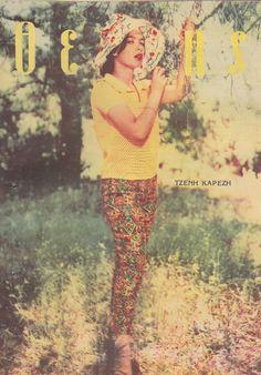Capri Pants, Retro, Magazine Covers, Magazines, Artwork, Greek, Color, Vintage, Photos