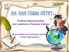 ах, как годы летят... by Галина Воднева via slideshare Dna