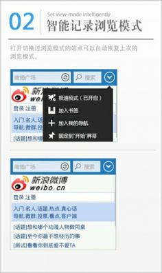 Screenshot 5 of UC Browser (Windows Phone)