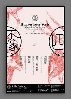 四不像 - 2012 兩岸兩岸四地藝術交流計畫: It Takes Four Sorts: A Cross-Strait Four-Regions Artistic Exchange Project 2012 : Designed by Liu Ming-Wei