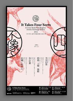 四不像 - 2012 兩岸兩岸四地藝術交流計畫: It Takes Four Sorts: A Cross-Strait Four-Regions Artistic Exchange Project 2012 : Designed by Liu Ming-Wei