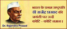 देश के प्रथम राष्ट्रपति, संविधान सभा के प्रथम अध्यक्ष एवं महान राष्ट्रभक्त डॉ. राजेन्द्र प्रसाद जी की जयंती पर उन्हें शत्-शत् नमन् । #Drrajendraprasad #Jayanti #Birthday