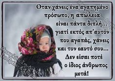Cholesterol Levels, Greek Quotes, So True, Kids And Parenting, Thoughts, Feelings, My Love, Words, Greek Language