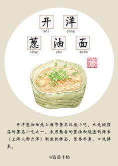 走进老上海里的小街——上海美食小吃系列-简爱手绘_手绘美食,上海,手绘上海,水彩,插画,绘画,上海小吃_涂鸦王国插画