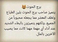 صفات الابراج Arabic Calligraphy