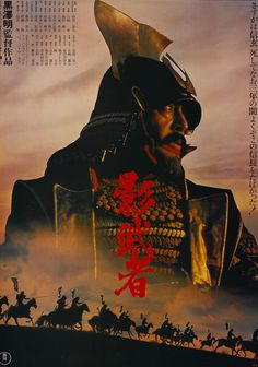 """""""Kagemusha"""" de Akira Kurosawa"""