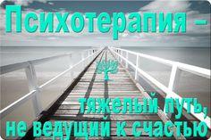 Счастье и удовольствие сегодня – необходимая составляющая успешного человека. Наряду с престижной работой, подтянутым телом, уютным домом. Если ты не источаешь радость, уверенность и позитив, будь готов к изоляции...  Психотерапия – тяжелый путь, не ведущий к счастью http://psychologies.today/psixoterapiya-tyazhelyj-put-ne-vedushhij-k-schastyu/  #психология #psychology #психотерапия #саморазвитие #гармония #личностный_рост