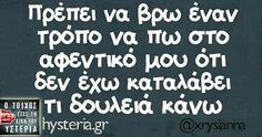 Greek Memes, Funny Greek Quotes, Funny Picture Quotes, Sarcastic Quotes, Funny Quotes, Funny Humor, Favorite Quotes, Best Quotes, Funny Statuses